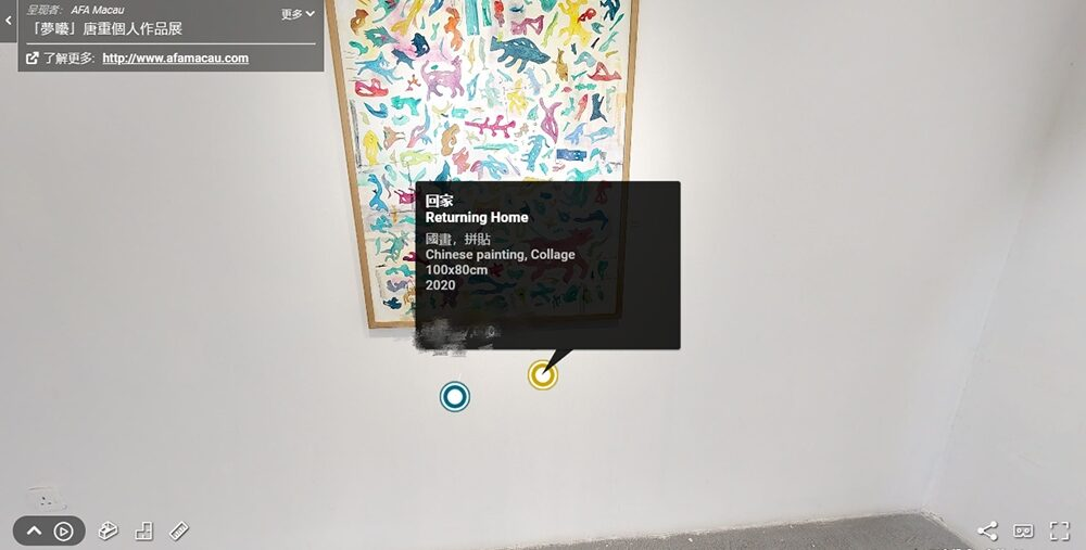 Golding Tech VR360 全藝社-「夢囈」唐重個人作品展 VR標簽