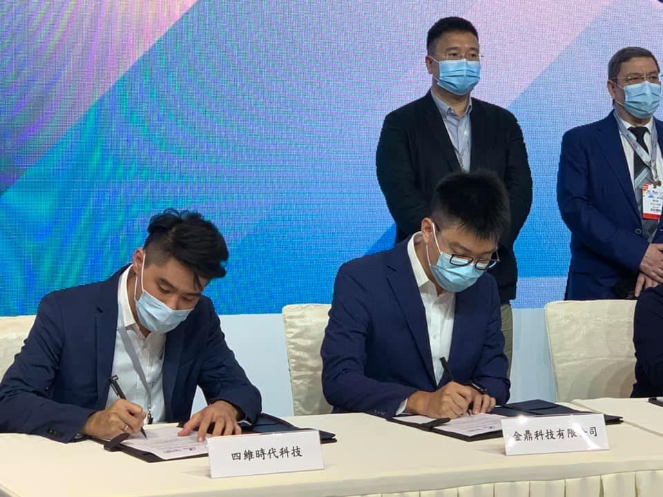 金鼎科技有限公司與中德人工智能研究院四維時代科技的簽署合作協議 澳門MIF
